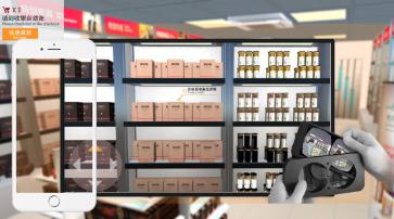 南药王丨VR虚拟购物商城