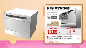 惠而浦丨洗碗机产品AR动画展示