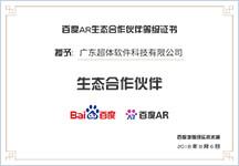 百度AR生态合作伙伴等级证书