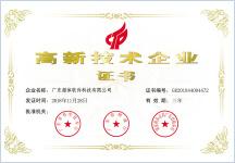 2018年度国家高新技术企业证书