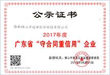 """2017年度广东省""""守合同重信用"""
