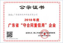 """2018年度广东省""""守合同重信用"""
